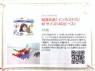奈良の子育てをもっと楽しくするフリーマガジン「ことまま」さんで3名の方にプレゼント!