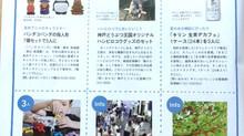 インカストロが「あんふぁん関西版7月号」のプレゼントに(^^)