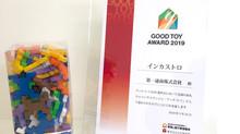 2019年度グッド・トイに認定されました!