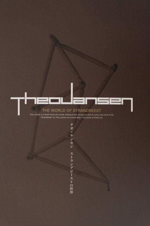 展示会図録 (DVD付き): THEO JANSEN – STRANDBEEST