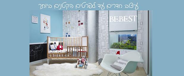 חדרי תינוקות הזולים בארץ