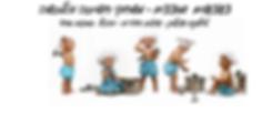 בוסטר לילדים הזול בישראל