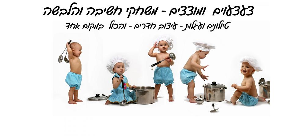 מוצרי תינוקות הזולים בארץ-מוצרי תינוקות הזולים ביותר