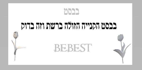חדרי תינוקות הזולים בישראל
