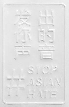 Chinese_useyourvoice.jpg