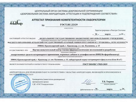 Аттестат признания компетентности испытательной лаборатории № ГОСТ.RU.22129