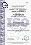 Сертификат-ИСО.jpg