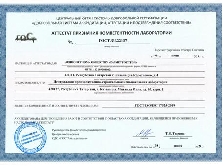 Аттестат признания компетентности испытательной лаборатории № ГОСТ.RU.22137