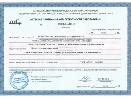 Аттестат признания компетентности испытательной лаборатории № ГОСТ.RU.22142