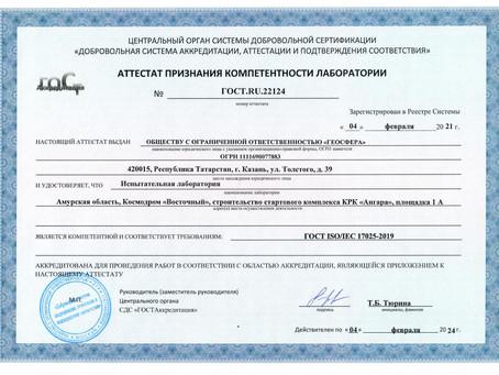 Аттестат признания компетентности испытательной лаборатории № ГОСТ.RU.22124