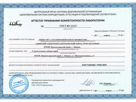 Аттестат признания компетентности испытательной лаборатории № ГОСТ.RU.22127