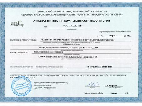 Аттестат признания компетентности испытательной лаборатории № ГОСТ.RU.22128
