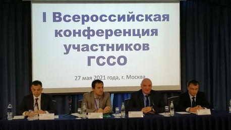 Состоялась I всероссийская конференция государственной службы стандартных образцов