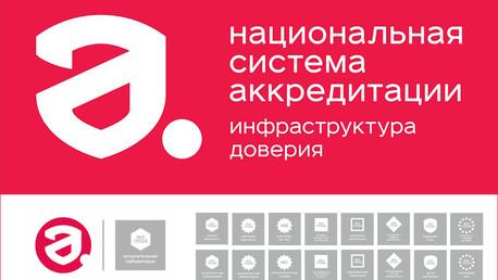 Новая версия Политики использования аккредитованными лицами знака национальной системы аккредитации