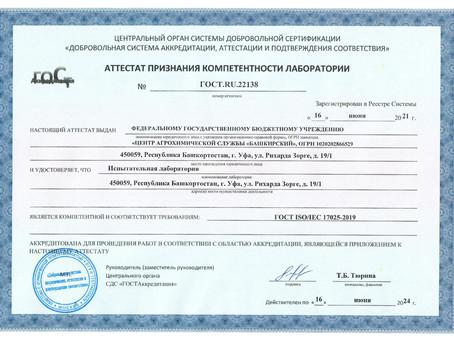 Аттестат признания компетентности испытательной лаборатории № ГОСТ.RU.22138
