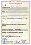 Сертификат соответствия ТР ТС.png