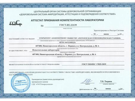 Аттестат признания компетентности испытательной лаборатории № ГОСТ.RU.22139