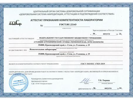 Аттестат признания компетентности испытательной лаборатории № ГОСТ.RU.22143