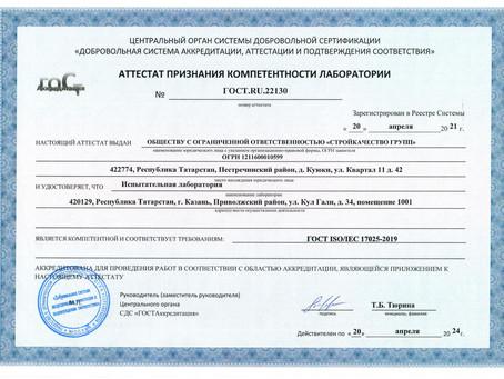 Аттестат признания компетентности испытательной лаборатории № ГОСТ.RU.22130