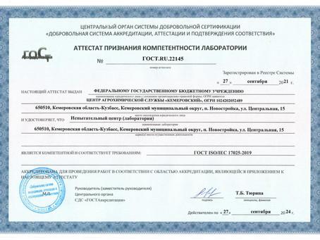 Аттестат признания компетентности испытательной лаборатории № ГОСТ.RU.22145