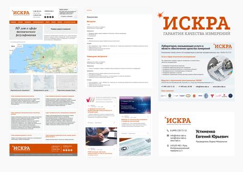 iskra-lab: wibsite, брендинг