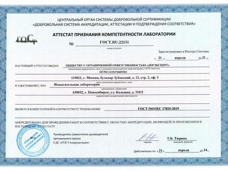 Аттестат признания компетентности испытательной лаборатории № ГОСТ.RU.22131