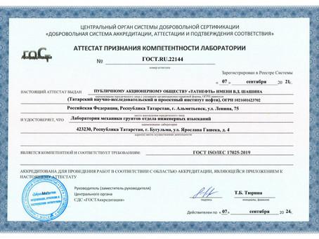 Аттестат признания компетентности испытательной лаборатории № ГОСТ.RU.22144