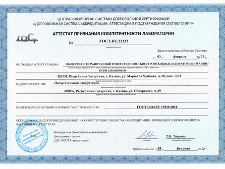 Аттестат признания компетентности испытательной лаборатории № ГОСТ.RU.22123