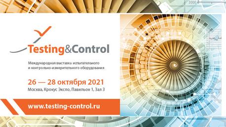 18-я международная выставка испытательного и контрольно-измерительного оборудования Testing&Control