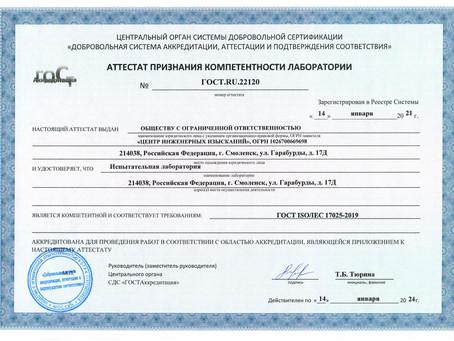 Аттестат признания компетентности испытательной лаборатории № ГОСТ.RU.22120