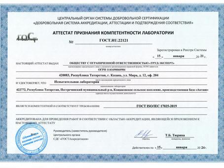 Аттестат признания компетентности испытательной лаборатории № ГОСТ.RU.22121