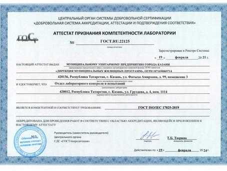 Аттестат признания компетентности испытательной лаборатории № ГОСТ.RU.22125