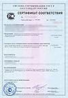 Добровольная сертификация ГОСТ Р.png