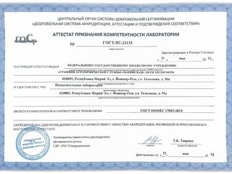 Аттестат признания компетентности испытательной лаборатории № ГОСТ.RU.22135