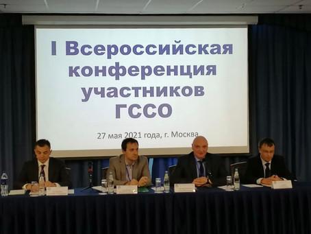 Состоялась Iвсероссийская конференция государственной службы стандартных образцов