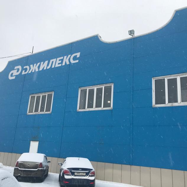 Завод ООО «ДЖИЛЕКС»