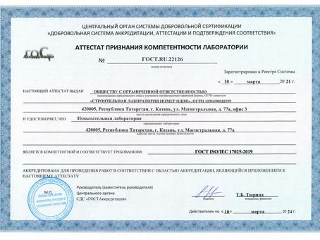 Аттестат признания компетентности испытательной лаборатории № ГОСТ.RU.22126