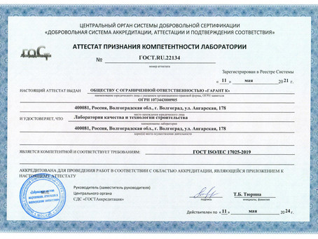 Аттестат признания компетентности испытательной лаборатории № ГОСТ.RU.22134