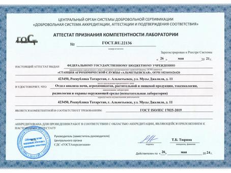 Аттестат признания компетентности испытательной лаборатории № ГОСТ.RU.22136