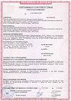 pogarniy-sertifikat.jpg