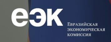ЕЭК совершенствует процедуру разработки технических регламентов Союза
