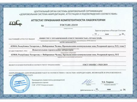 Аттестат признания компетентности испытательной лаборатории № ГОСТ.RU.22133