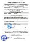 Декларация Соответствия ГОСТ Р.jpg