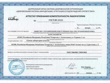 Аттестат признания компетентности испытательной лаборатории № ГОСТ.RU.22122