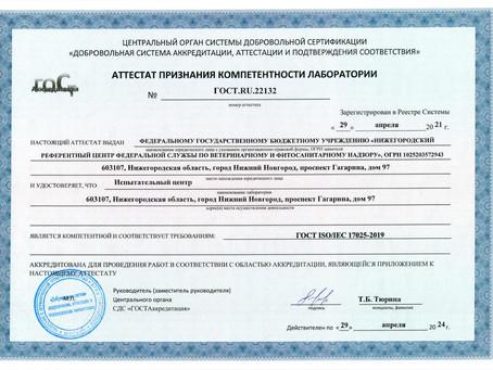 Аттестат признания компетентности испытательной лаборатории № ГОСТ.RU.22132
