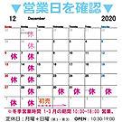 アトラクション 2020 12月の営業カレンダー.jpg