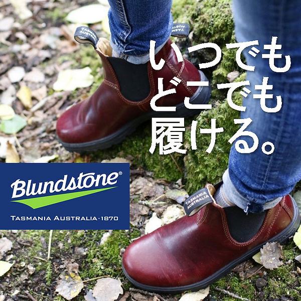 BLUNDSTNEブランドストーン サイドゴアブーツ.jpg
