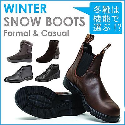 靴屋の選ぶ 冬靴特集 スノーブーツ 高機能 防水 防滑 人気.jpg