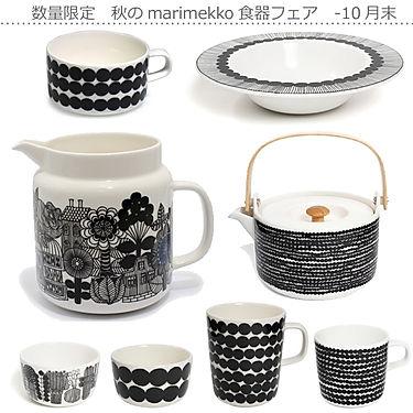 marimekko食器 モノトーン-min.jpg