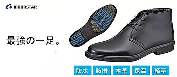 MOONSTARムーンスター ビジネス 滑らない 冬 靴.jpg